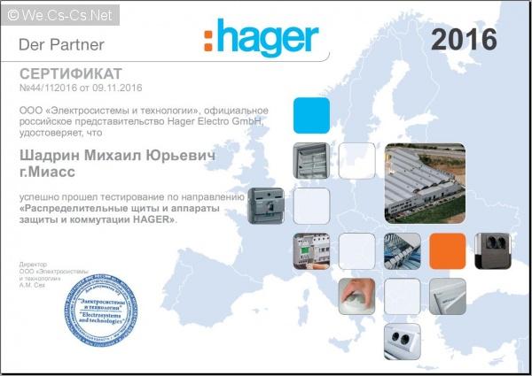 Сертификат Шадрин-М