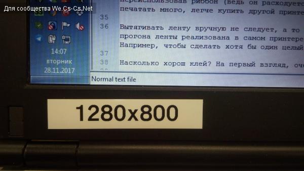 Наклейка на мониторе
